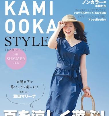 NAOMI KAMIOOOKA1.jpg